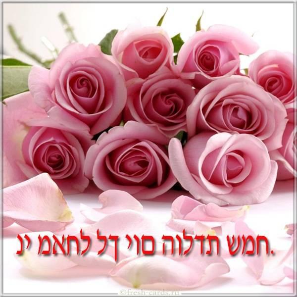 Открытка с днем рождения на Еврейском языке девушке