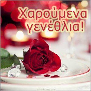Открытка на Греческом языке с днем рождения любимой