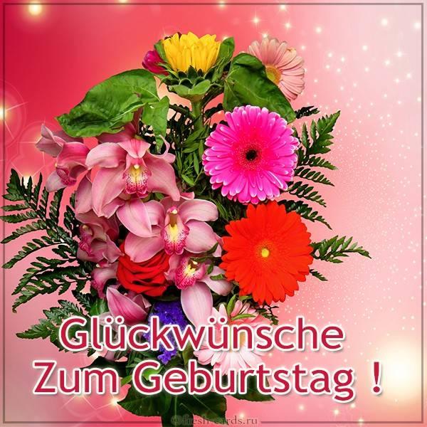 Открытка на Немецком языке с днем рождения