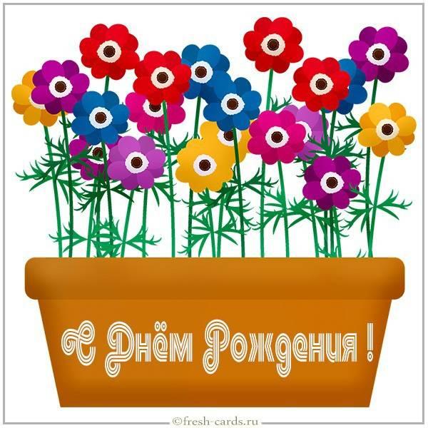 Открытка рисунок с цветами на день рождения