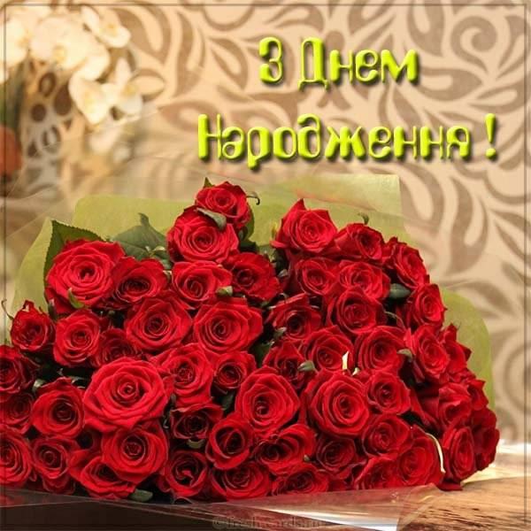 Открытка для женщины с днем рождения на Украинском языке