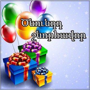 Открытка подарок на день рождения на Армянском языке