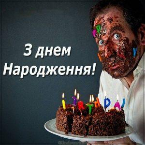 Открытка с тортом на день рождения с Украинской надписью