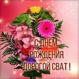 Открыта на день рождения свату с цветами