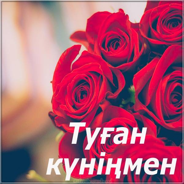 Картинка с днем рождения на Казахском языке женщине