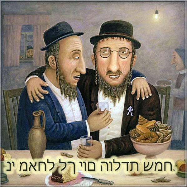 Открытка с днем рождения на Еврейском языке другу