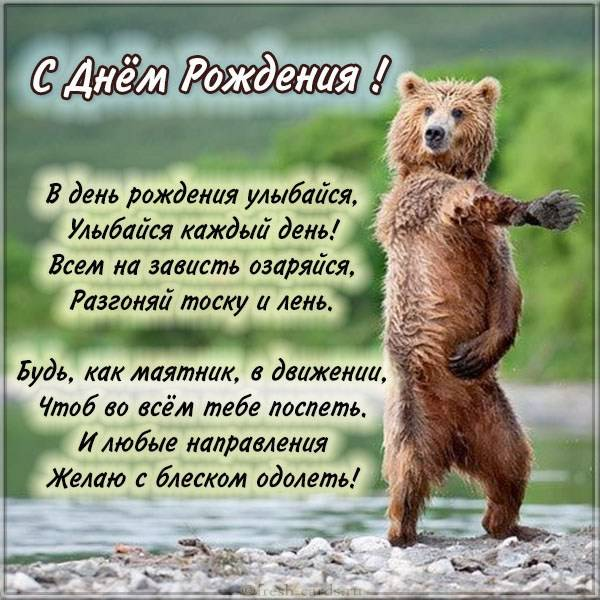 Прикольная открытка с днем рождения с танцующим медведем