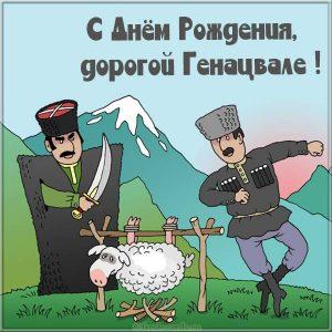 Картинка по Грузински на день рождения поздравление