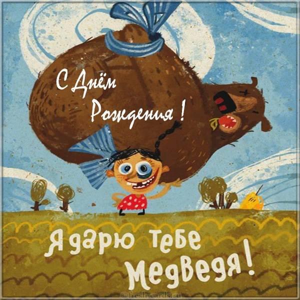 Прикольная открытка с медведем в подарок на день рождения