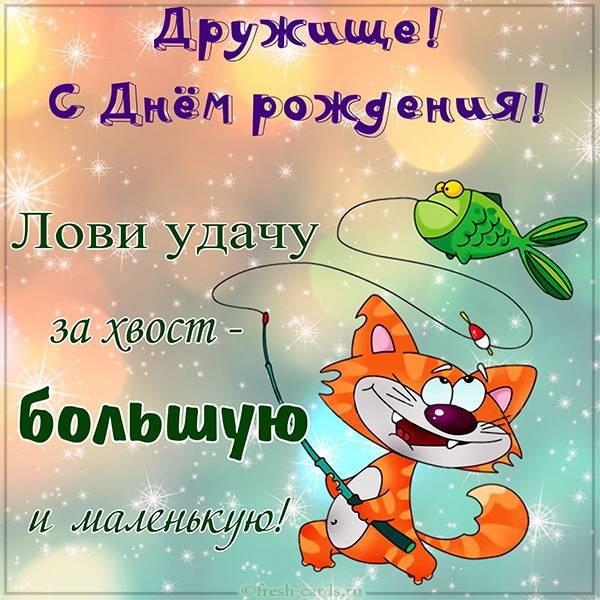 Прикольная открытка на удачу с днем рождения