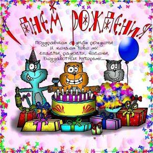 Прикольная открытка рисунок с днем рождения коты