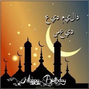 С днем рождения на арабском языке открытка