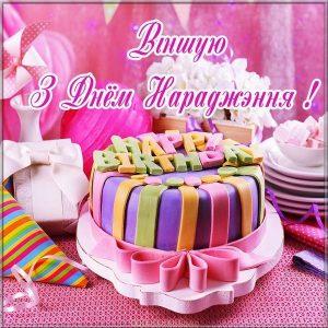 Открытка поздравление с днем рождения на Белорусском языке