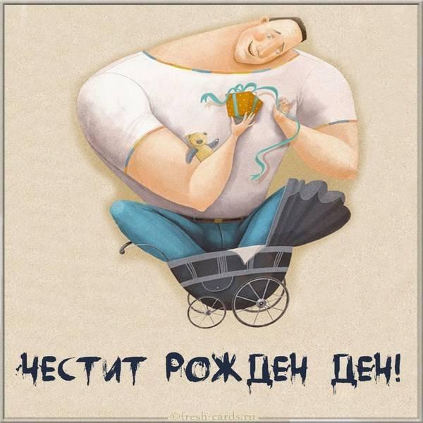 Картинка на день рождения по Болгарски