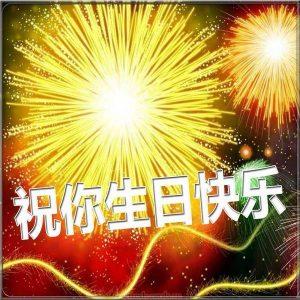 Открытка с днем рождения на Китайском