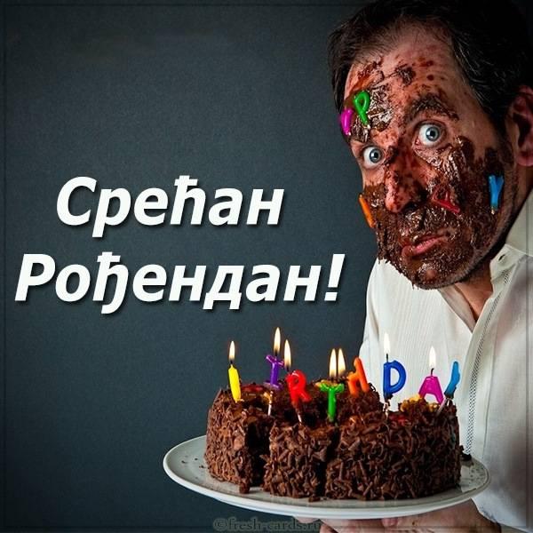 Картинка на день рождения на Сербском языке