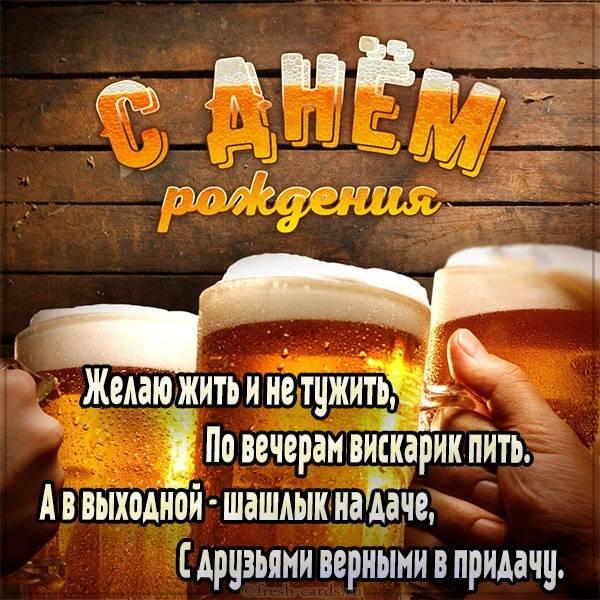 Прикольная картинка на день рождения с пивасом