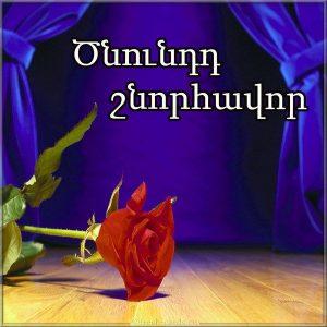 Картинка на день рождение любимой девушке на Армянском языке