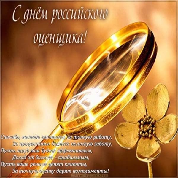 Картинка с поздравлением на день российского оценщика