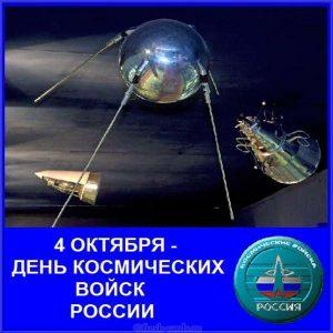 Картинка на день космических войск