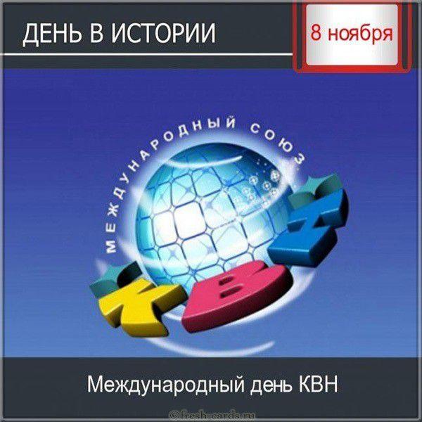 Картинка поздравление с международным днем КВН