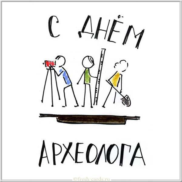 Минималистичная открытка с днем археолога
