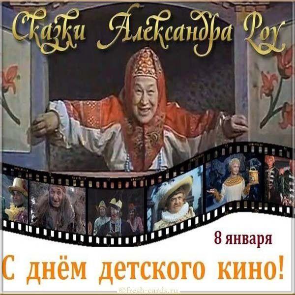 Бесплатная картинка с днем детского кино