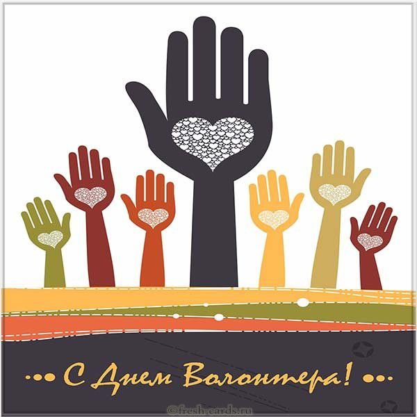 Бесплатная открытка с днем добровольцев