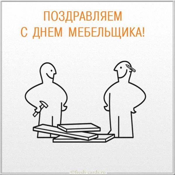 Картинка поздравляем с днем мебельщика