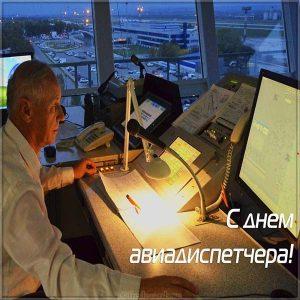 Открытка на день авиадиспетчера с поздравлением