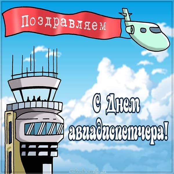 Открытка поздравляем с днем авиадиспетчера