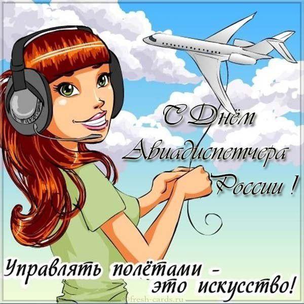 Открытка с днем авиадиспетчера России