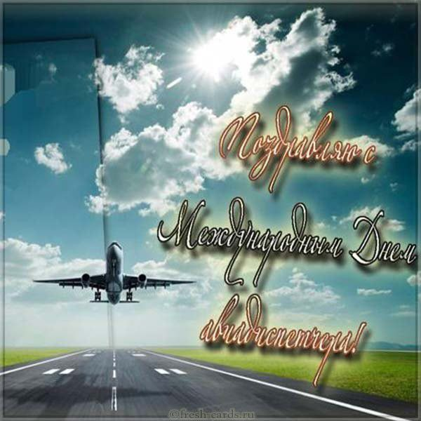 Картинка поздравляю с международным днем авиадиспетчера