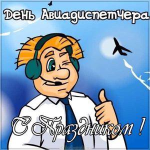 Поздравительная открытка с праздником день авиадиспетчера