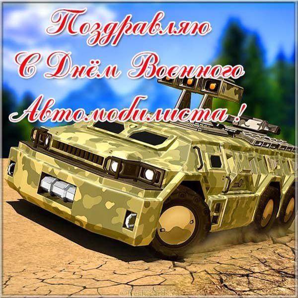 Прикольная картинка поздравляю с днем военного автомобилиста