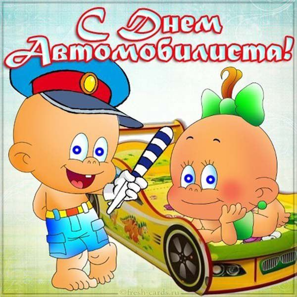 Забавная открытка ко дню автомобилиста