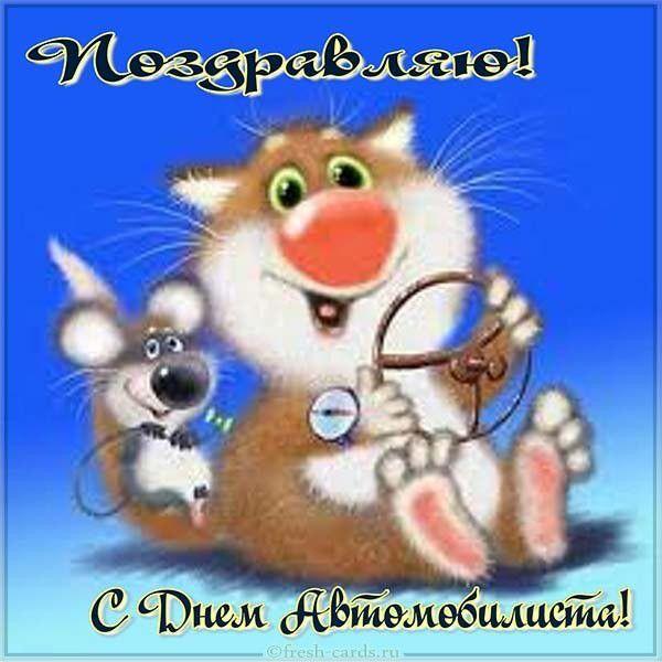 Классная открытка с днем автомобилиста кошки-мышки