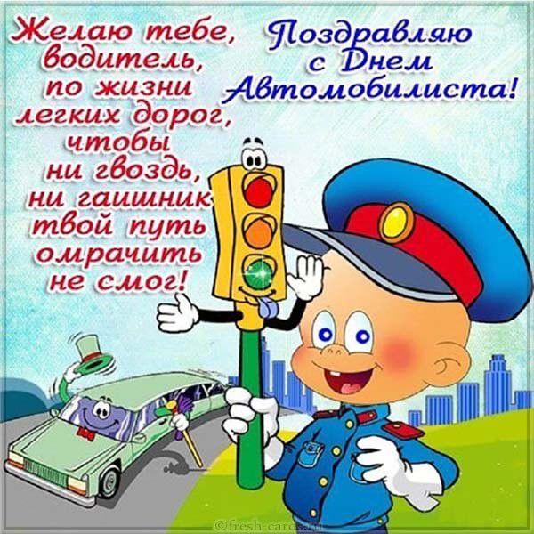 Прикольная открытка на день автомобилиста молодой гаишник