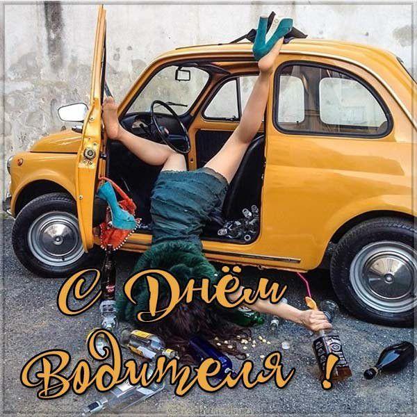 Смешная женская открытка на день водителя