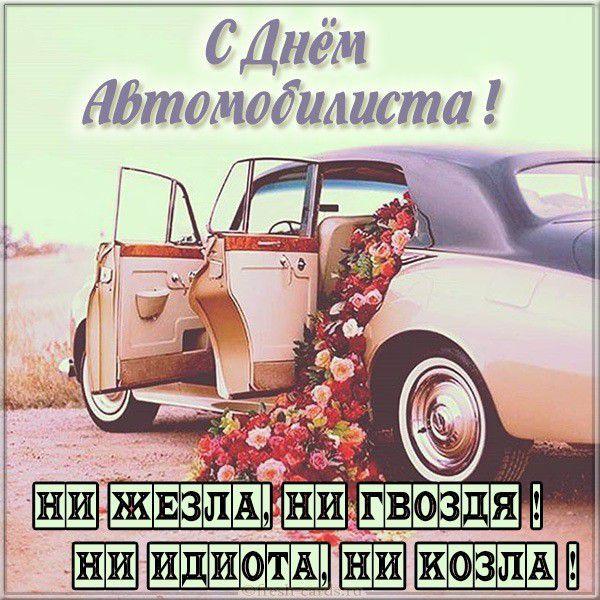 Клевая открытка с днем автомобилиста поздравление девушке