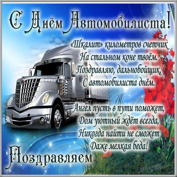 Прикольная открытка с днем автомобилиста мужчине дальнобойщику в стихах
