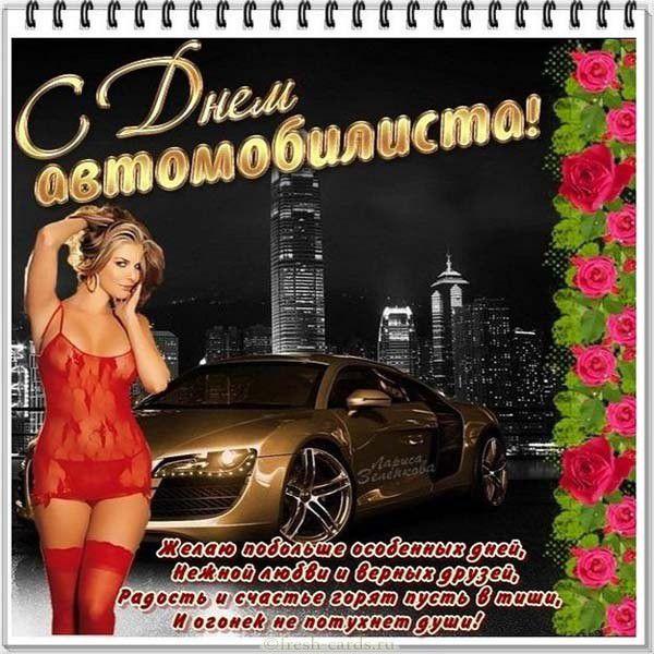 Классная поздравительная открытка с днем автомобилиста мужская