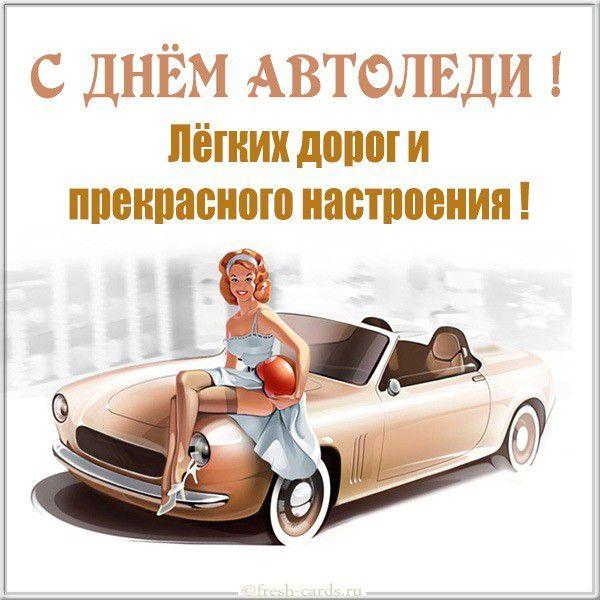 Бесплатная открытка с днем автоледи
