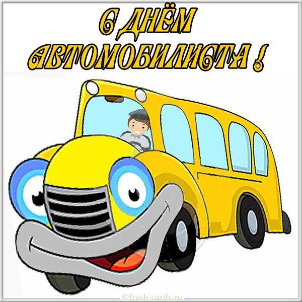 С днем автомобилиста картинка с автобусом
