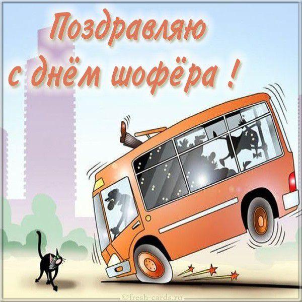 Веселая картинка с днем шофера с автобусом