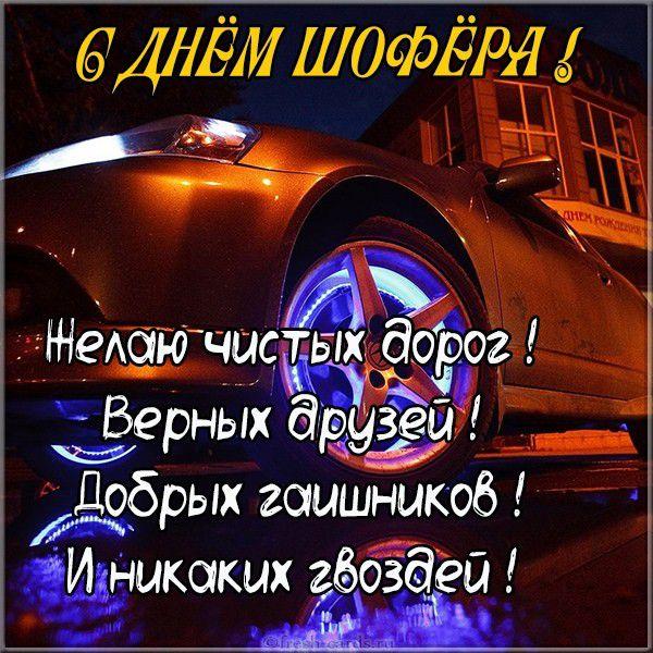 Поздравление в день шофера со стихами и тачкой