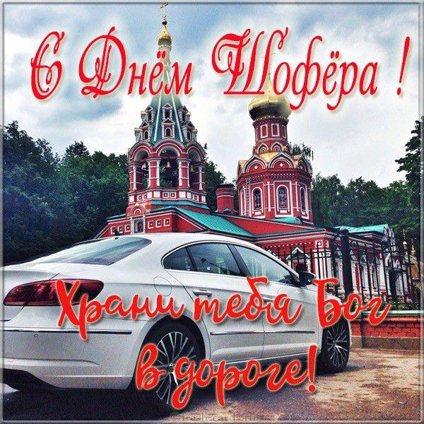 Христианская открытка на день шофера