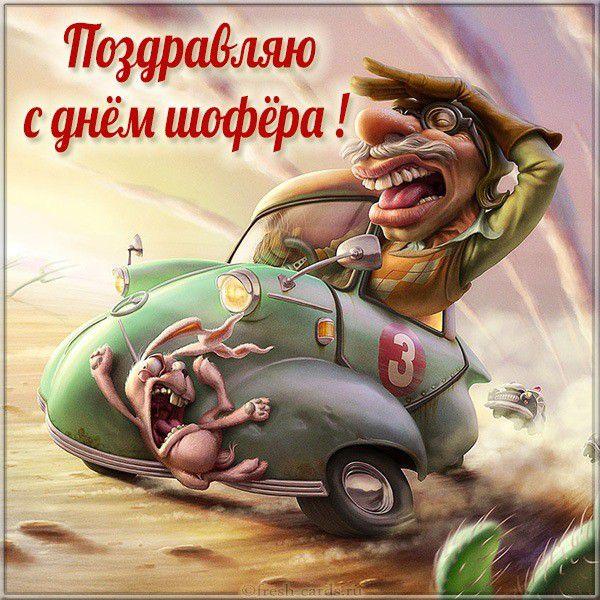 Смешная картинка с поздравлением на день автомобилиста