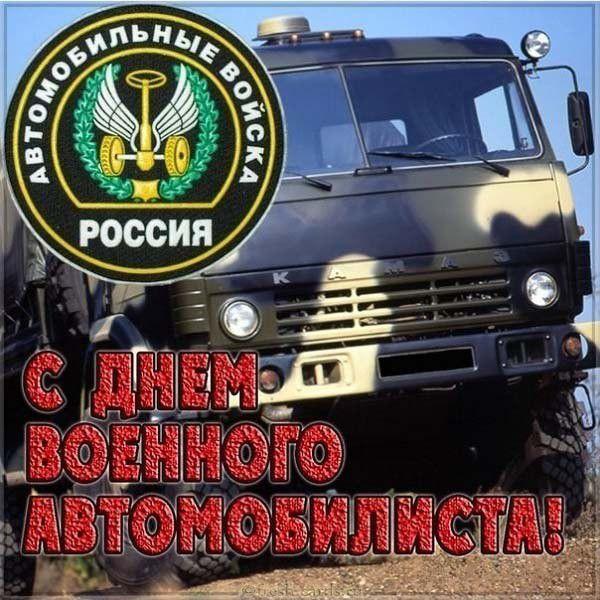 Открытка-поздравление с днем шофера автомобильных войск