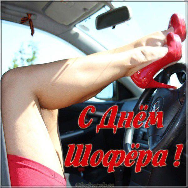 Электронная карточка на день автомобилиста с женскими ножками